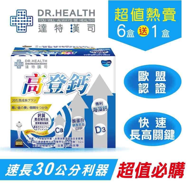 【達特漢司】高登鈣6盒-成長高鈣