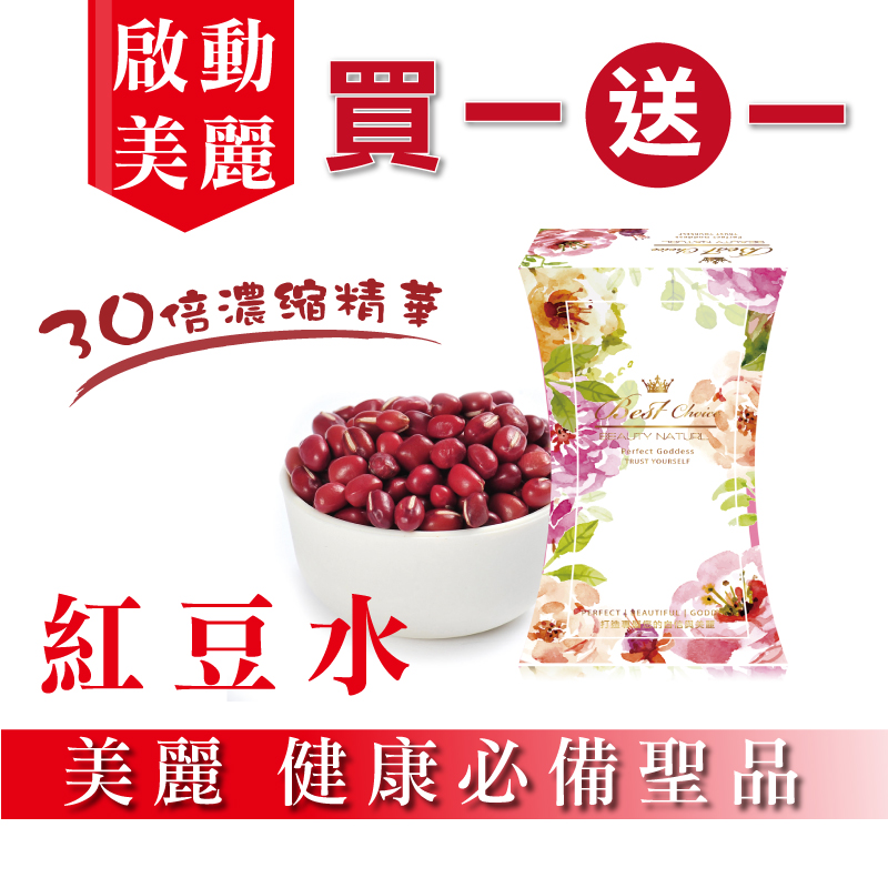 紅豆水隨身包