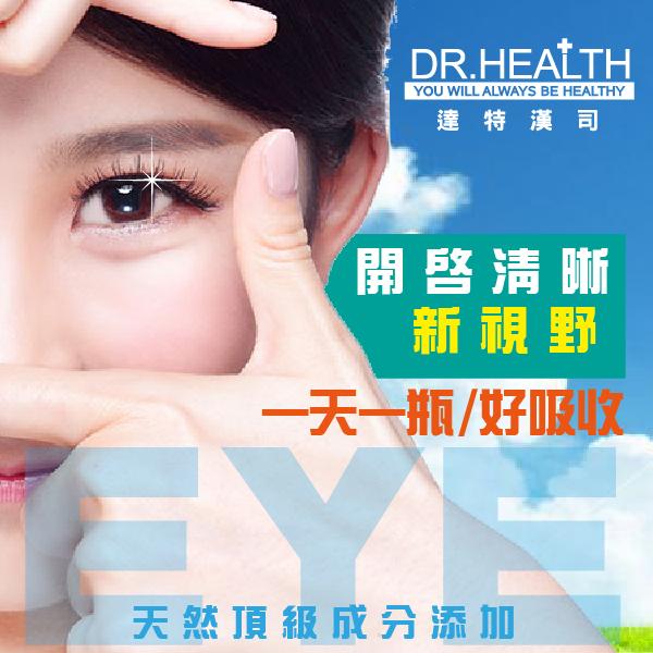 【DR.Health】速視清葉黃素錠