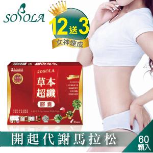 草本超纖膠囊(12盒)