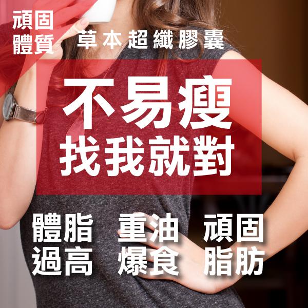 【SOSOLA】草本超纖膠囊(12盒)