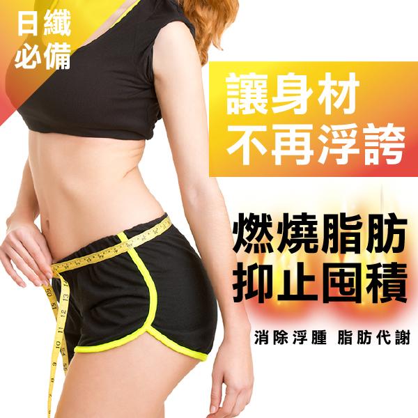 日纖胺基酸速窈錠(6盒)