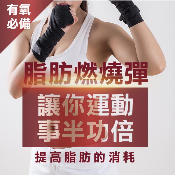爆纖速窈精華(20盒)