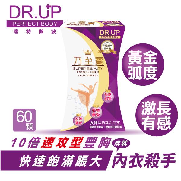 【DR.UP】ㄋ至寶特濃第二代(6盒)
