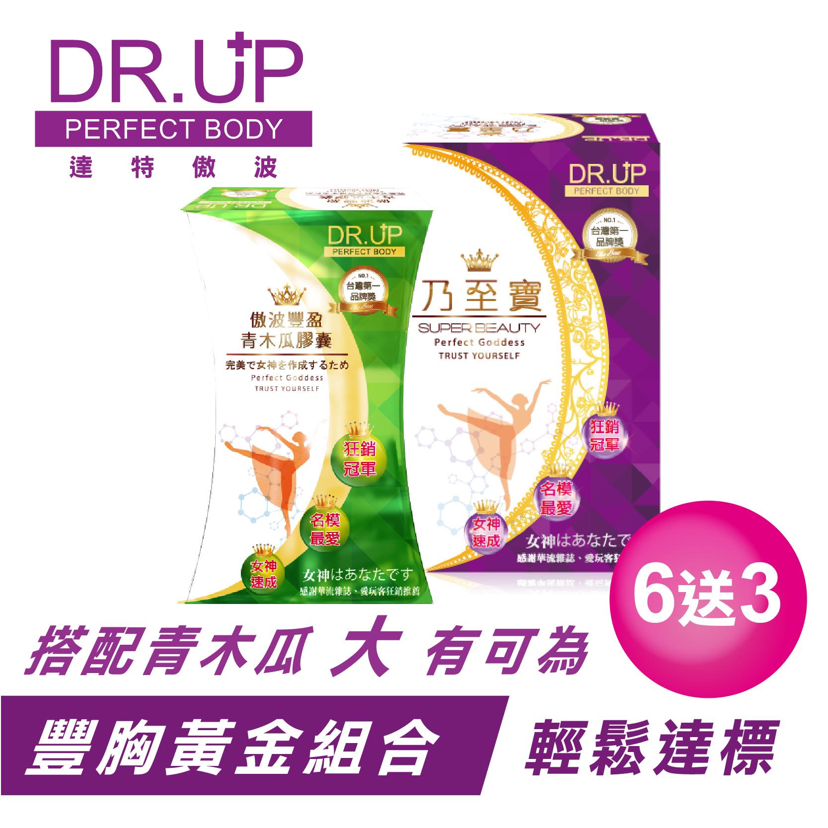 【DR.UP】乃至寶特濃第二代+青木瓜素食膠囊(6組)