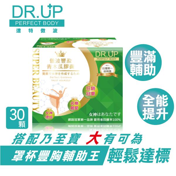 【DR.UP】特濃青木瓜豐盈膠囊