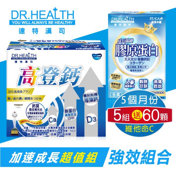 高登鈣+膠原蛋白(5組)