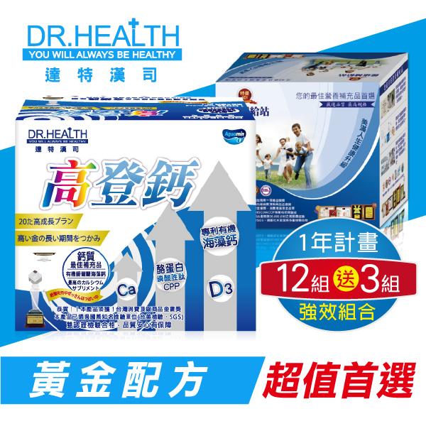 【DR.Health】高登鈣+膠原蛋白(12組)