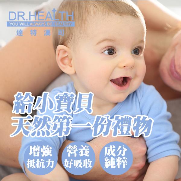 【DR.Health】疼愛寶貝補養液-魚腥草(10送3)