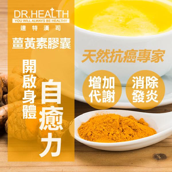 【達特漢司】薑黃素膠囊(買5送1)