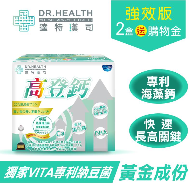 第三代-高登鈣 2盒-成長高鈣