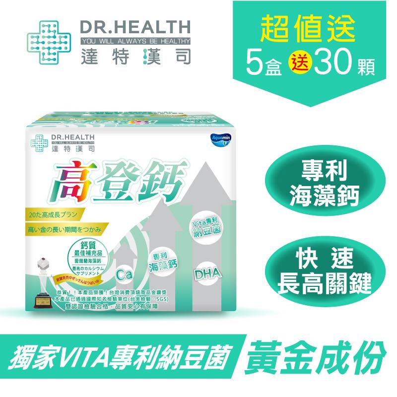 第三代-高登鈣 5盒-成長高鈣