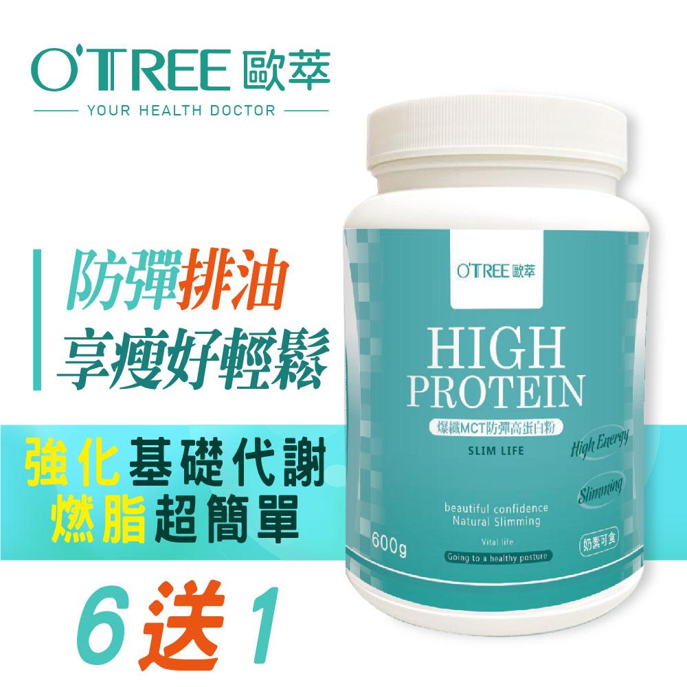 MCT防彈高蛋白粉6瓶