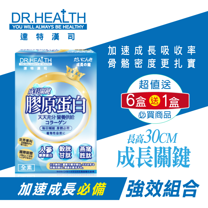 【DR.Health】鑽活膠原蛋白粉6盒