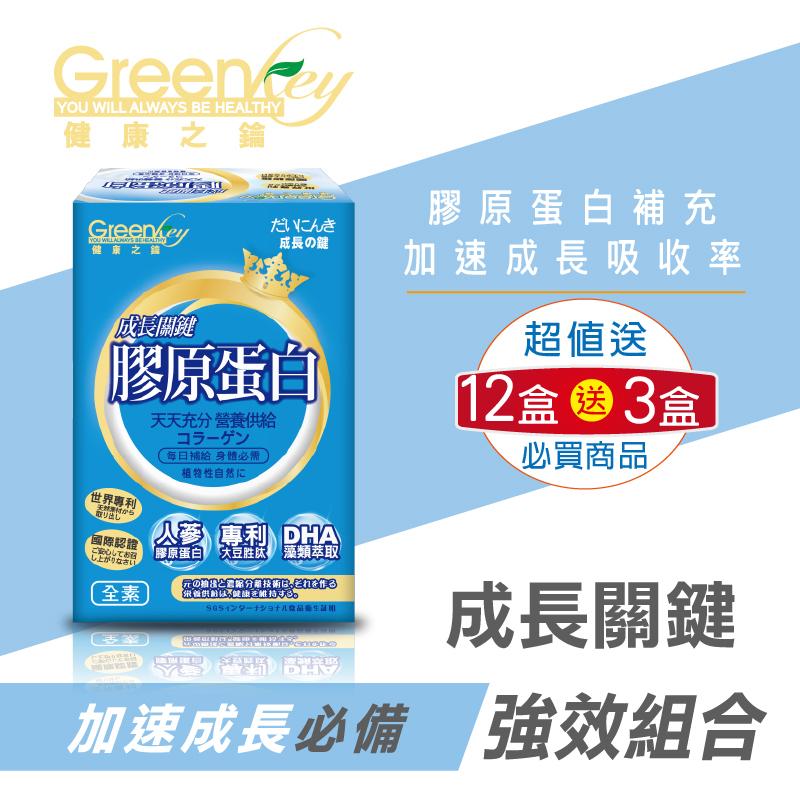 鑽活膠原蛋白粉12盒
