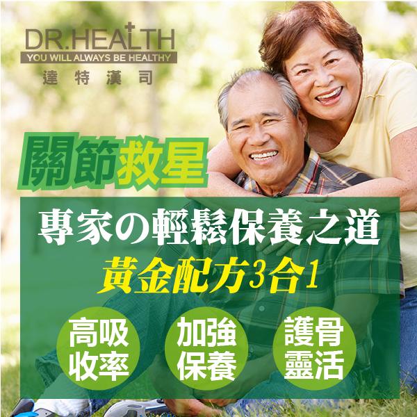 【達特漢司】Good關鍵葡萄糖胺錠(10送3)