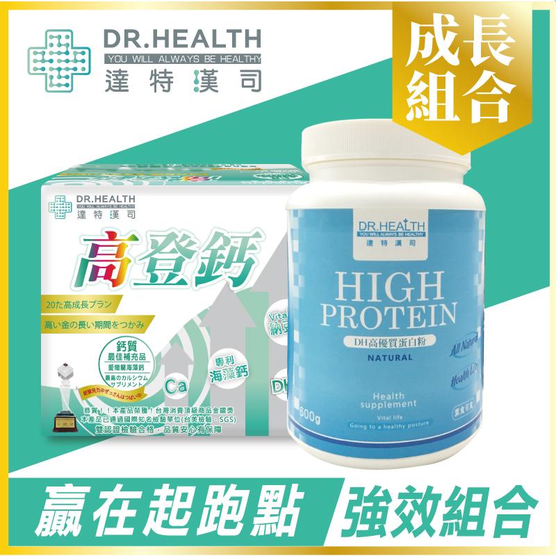 第三代高登鈣+高優質蛋白粉_1組