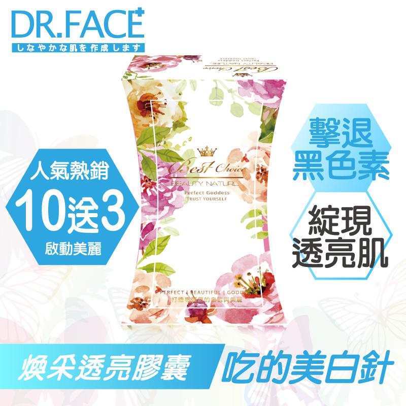 【Dr.Face】煥采透亮膠囊(買10送3)
